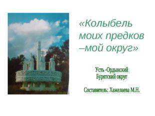 «Колыбель моих предков –мой округ»