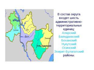 В состав округа входят шесть административно- территориальных единиц: Аларски