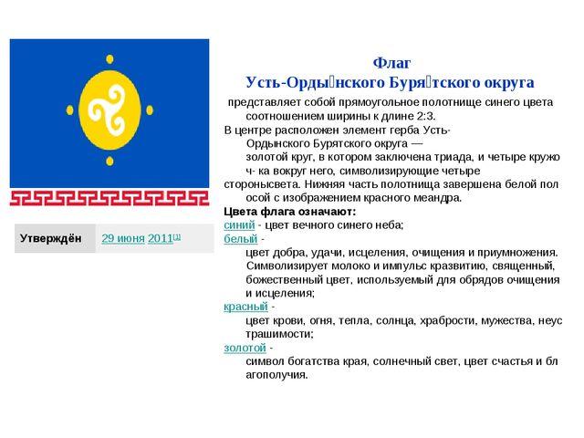 Флаг Усть-Орды́нскогоБуря́тскогоокруга представляетсобойпрямоугольное...