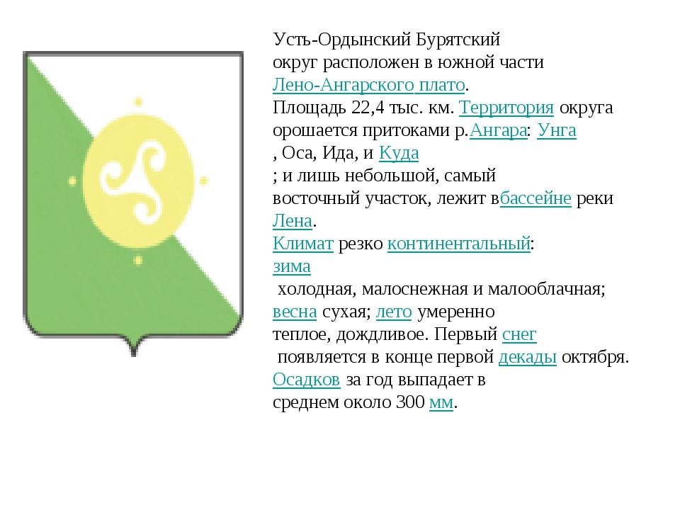 Усть-Ордынский Бурятский округрасположенвюжнойчастиЛено-Ангарскогоплато...