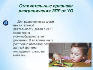 Для развития всех форм мыслительной деятельности детей с ЗПР характерна скач