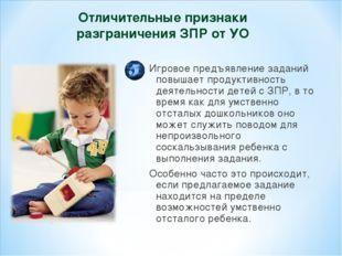 Игровое предъявление заданий повышает продуктивность деятельности детей с ЗПР