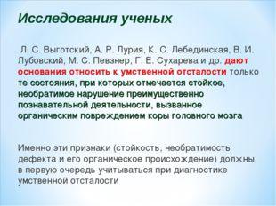 Исследования ученых Л. С. Выготский, А. Р. Лурия, К. С. Лебединская, В. И. Лу