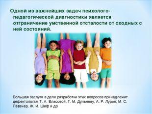 Одной из важнейших задач психолого-педагогической диагностики является отгран