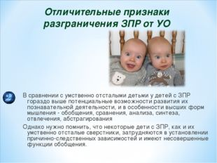 В сравнении с умственно отсталыми детьми у детей с ЗПР гораздо выше потенциал