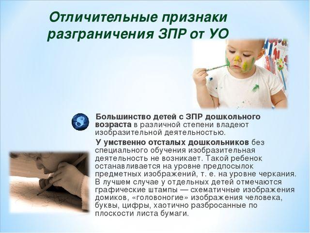 Большинство детей с ЗПР дошкольного возраста в различной степени владеют изо...