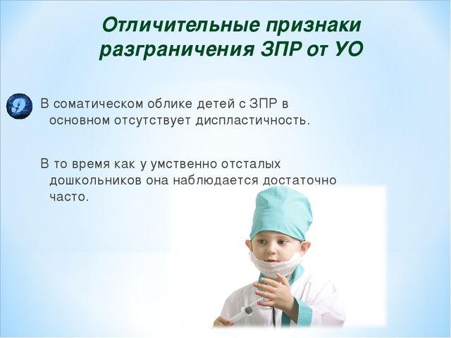 В соматическом облике детей с ЗПР в основном отсутствует диспластичность. В т...