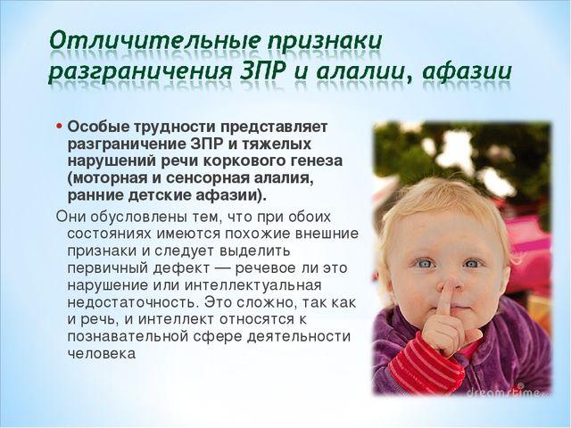 Особые трудности представляет разграничение ЗПР и тяжелых нарушений речи корк...