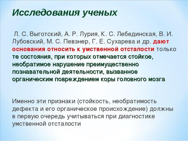 Исследования ученых Л. С. Выготский, А. Р. Лурия, К. С. Лебединская, В. И. Лу...