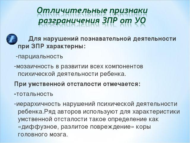 Для нарушений познавательной деятельности при ЗПР характерны: -парциальность...