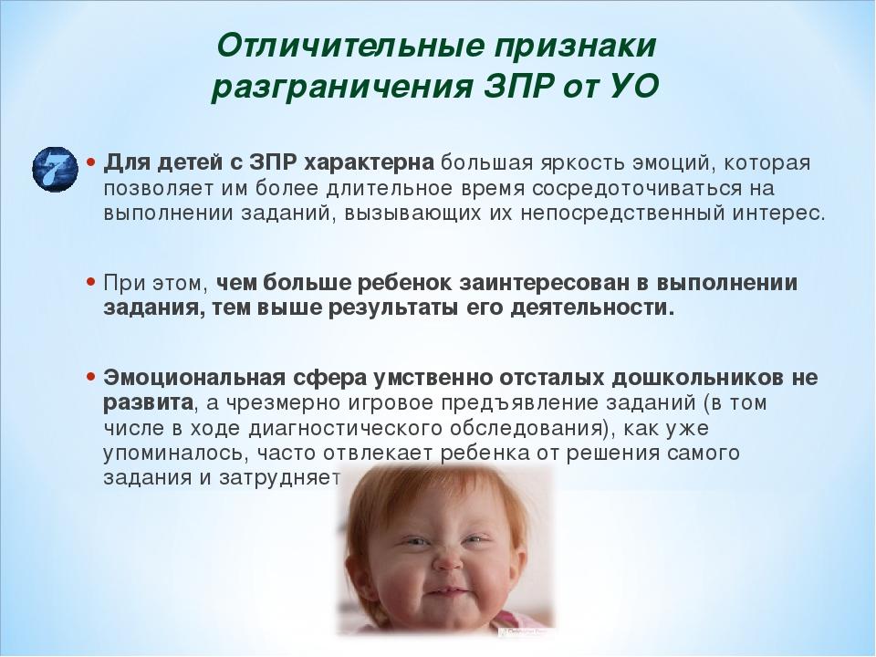 Для детей с ЗПР характерна большая яркость эмоций, которая позволяет им боле...