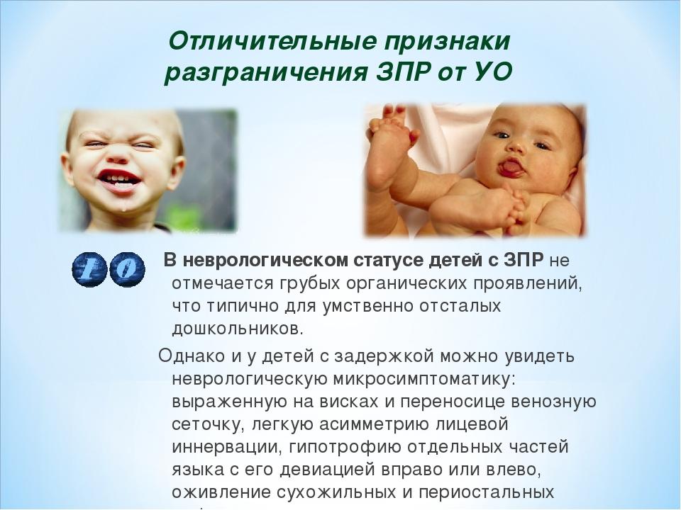 В неврологическом статусе детей с ЗПР не отмечается грубых органических проя...