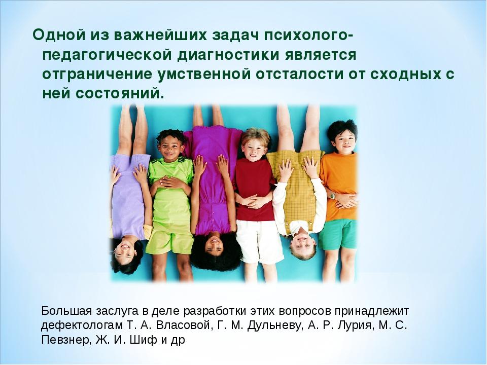 Одной из важнейших задач психолого-педагогической диагностики является отгран...