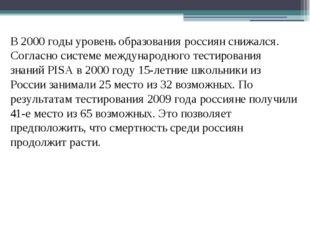 В 2000 годы уровень образования россиян снижался. Согласно системе международ