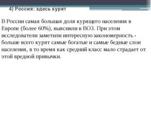 4) Россия: здесь курят В России самая большая доля курящего населения в Европ