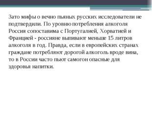 Зато мифы о вечно пьяных русских исследователи не подтвердили. По уровню потр