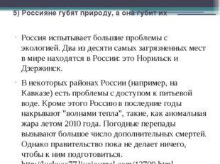 5) Россияне губят природу, а она губит их Россия испытывает большие проблемы