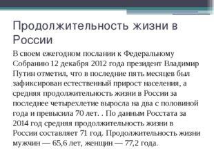Продолжительность жизни в России В своем ежегодном послании к Федеральному Со