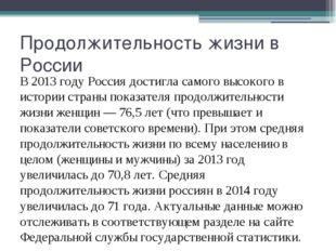 Продолжительность жизни в России В 2013 году Россия достигла самого высокого