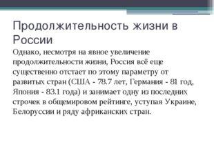 Продолжительность жизни в России Однако, несмотря на явное увеличение продолж