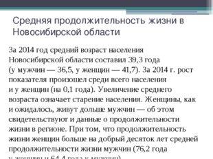Средняя продолжительность жизни в Новосибирской области За2014 год средний в