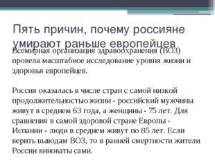 Пять причин, почему россияне умирают раньше европейцев Всемирная организация