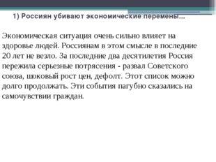 1) Россиян убивают экономические перемены... Экономическая ситуация очень сил
