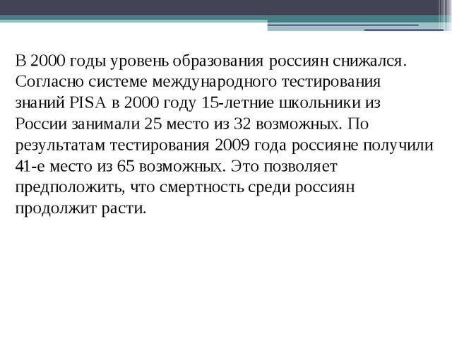 В 2000 годы уровень образования россиян снижался. Согласно системе международ...