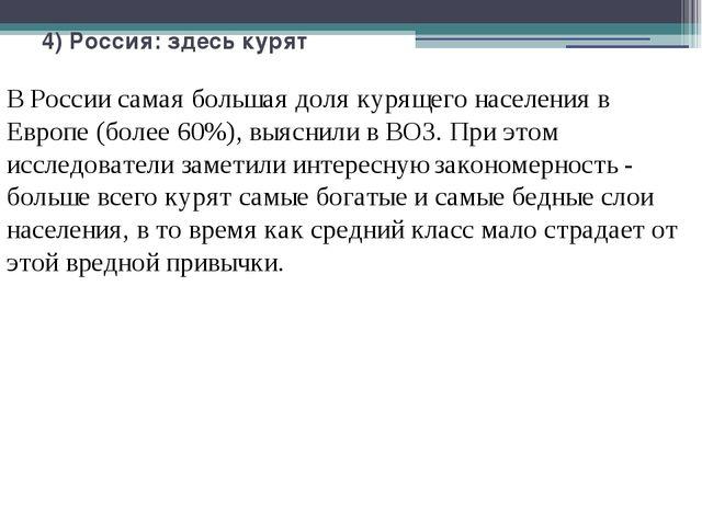 4) Россия: здесь курят В России самая большая доля курящего населения в Европ...