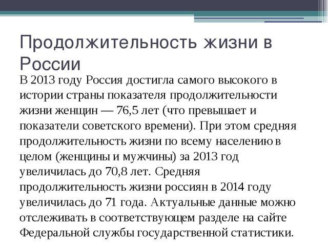 Продолжительность жизни в России В 2013 году Россия достигла самого высокого...