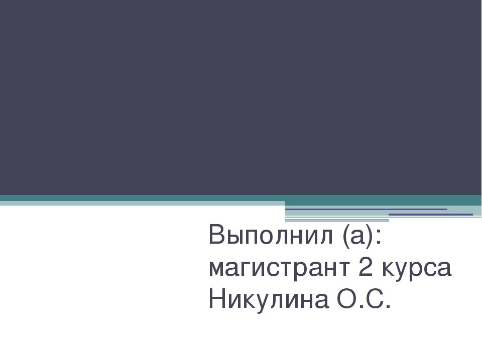 Продолжительность жизни в России Выполнил (а): магистрант 2 курса Никулина О.С.