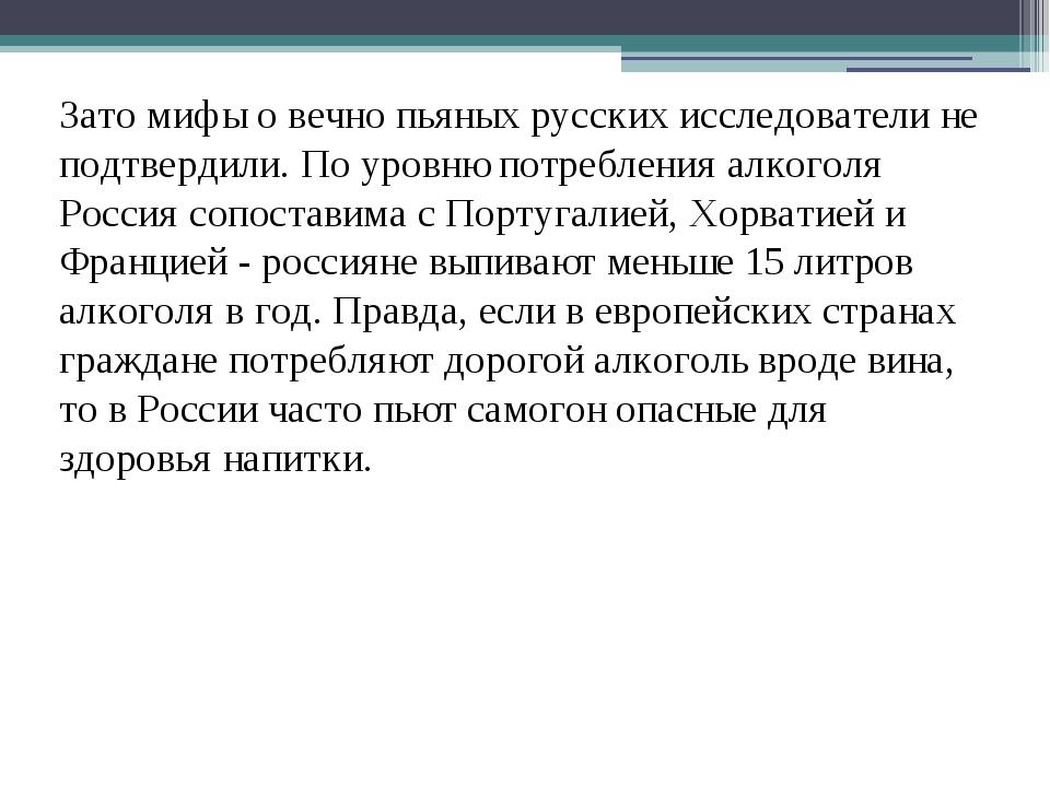 Зато мифы о вечно пьяных русских исследователи не подтвердили. По уровню потр...