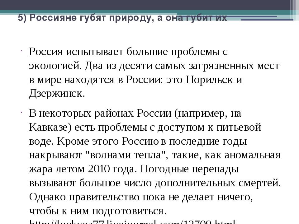 5) Россияне губят природу, а она губит их Россия испытывает большие проблемы...