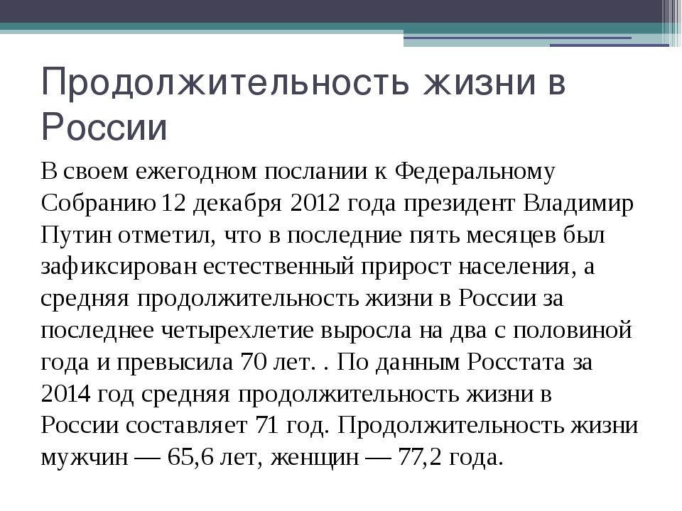 Продолжительность жизни в России В своем ежегодном послании к Федеральному Со...