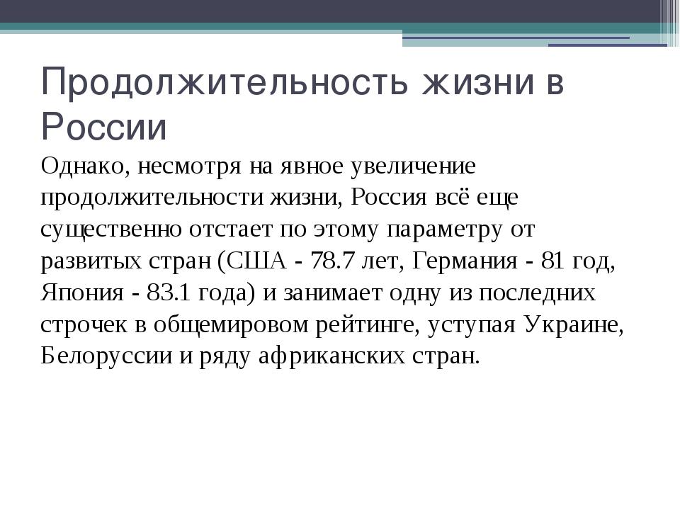 Продолжительность жизни в России Однако, несмотря на явное увеличение продолж...