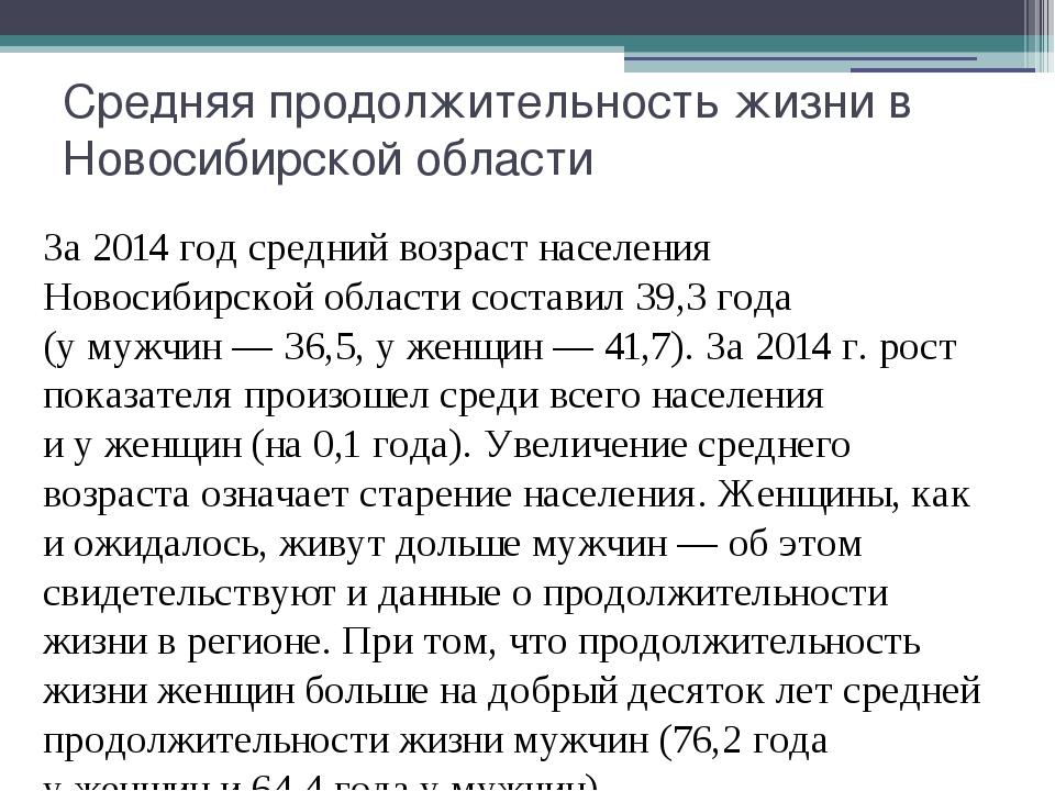 Средняя продолжительность жизни в Новосибирской области За2014 год средний в...