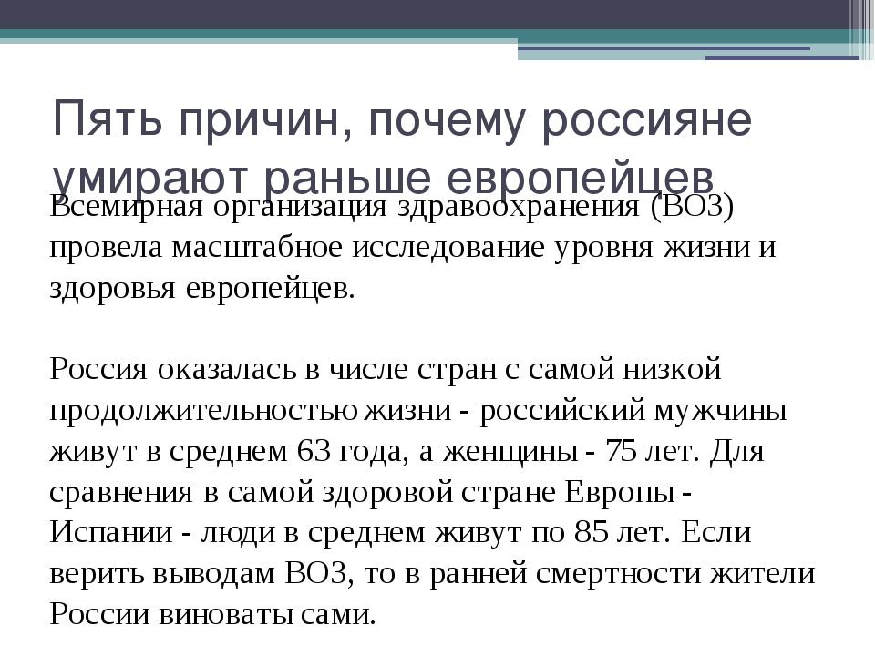 Пять причин, почему россияне умирают раньше европейцев Всемирная организация...