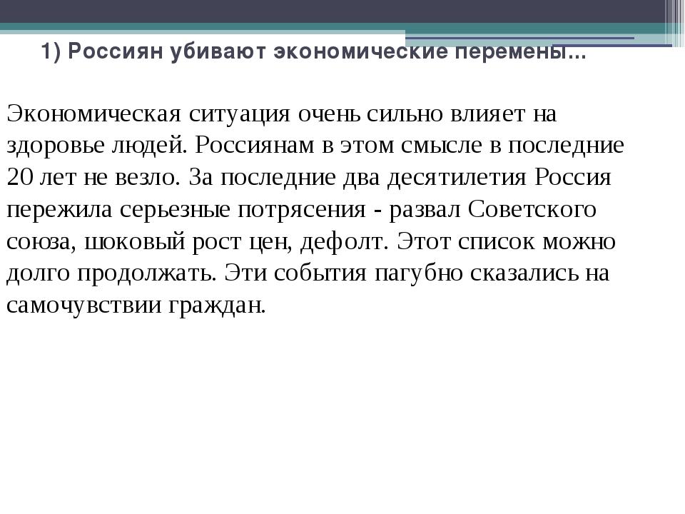 1) Россиян убивают экономические перемены... Экономическая ситуация очень сил...
