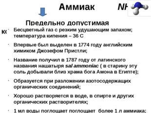 Аммиак NH3 Предельно допустимая концентрация (ПДК) 1 мг/куб.м Бесцветный газ