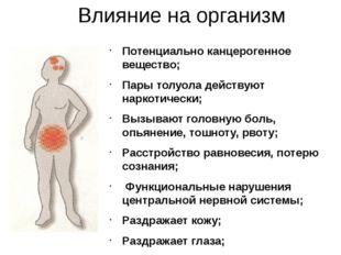 Влияние на организм Потенциально канцерогенное вещество; Пары толуола действу