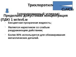 Трихлорэтилен (хлорированный углерод) Предельно допустимая концентрация (ПДК