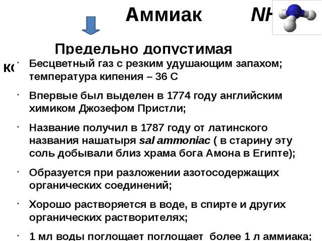 Аммиак NH3 Предельно допустимая концентрация (ПДК) 1 мг/куб.м Бесцветный газ...