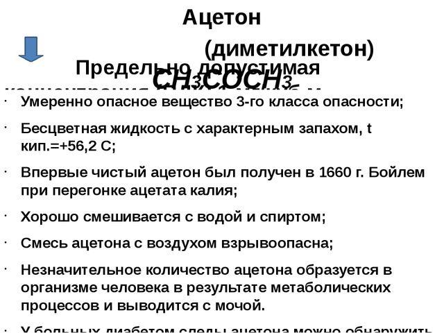 Ацетон (диметилкетон) СН3СОСН3 Предельно допустимая концентрация (ПДК) 1 мг/к...