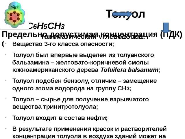 Толуол С6Н5СН3 (ароматический углеводород, метилбензол) Предельно допустимая...