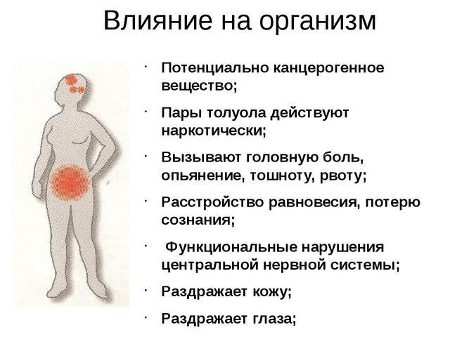 Влияние на организм Потенциально канцерогенное вещество; Пары толуола действу...