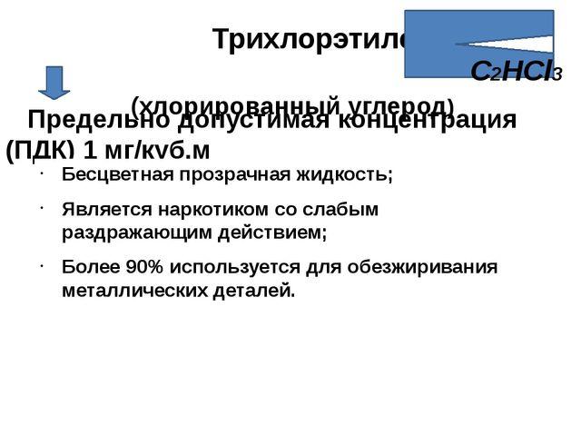 Трихлорэтилен (хлорированный углерод) Предельно допустимая концентрация (ПДК...