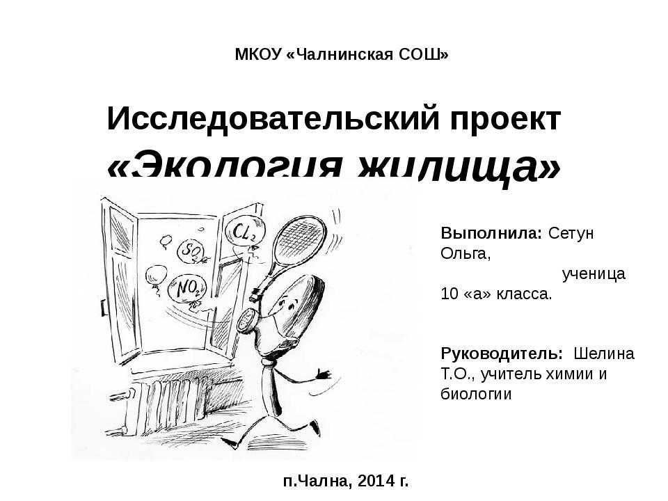 Исследовательский проект «Экология жилища» Выполнила: Сетун Ольга, ученица 10...