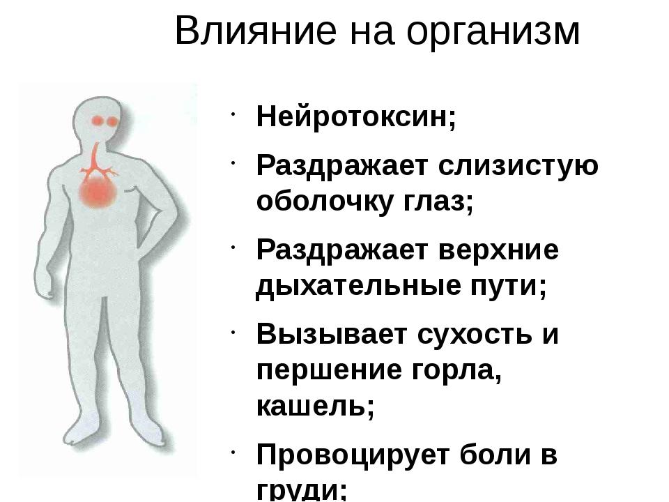 Влияние на организм Нейротоксин; Раздражает слизистую оболочку глаз; Раздража...