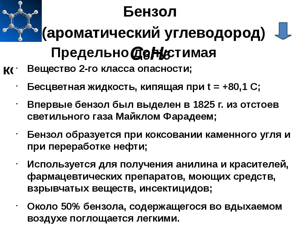 Бензол (ароматический углеводород) С6Н6 Предельно допустимая концентрация (ПД...