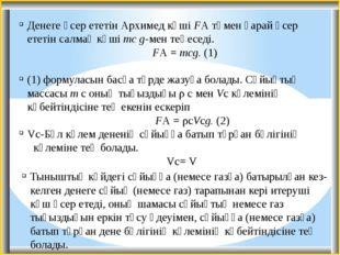 Денеге әсер ететін Архимед күші FА төмен қарай әсер ететін салмақ күші mс g-